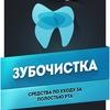 Зубочистка - Белоснежная улыбка и здоровые зубы