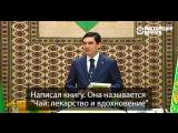 Туркменский президент написал очень важную книгу (уже в 35-й раз!)