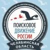Поисковое движение России в Челябинской области