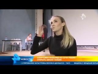 Сочинский спортсмен-инвалид откроет школу танцев
