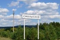 11-12 августа 2015 - Самарская область: Село Смолькино и окрестности