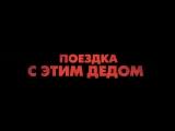 Дедушка легкого поведения  Dirty Grandpa (2016) Русский трейлер