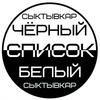Черно - белый список Сыктывкара