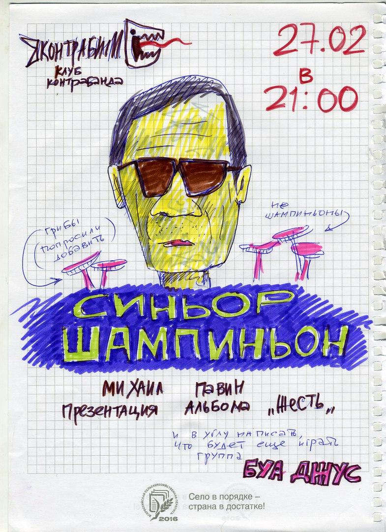 """Афиша Владивосток Павин """"Жесть"""" + концерт Боа Джус"""