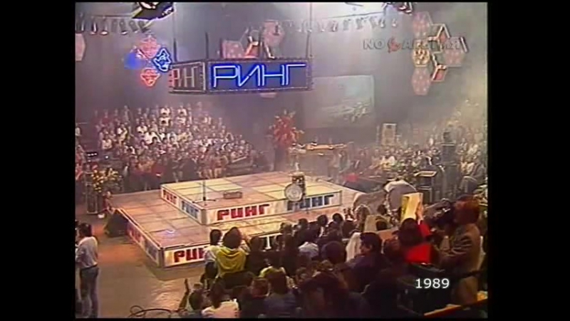 Музыкальный ринг Аукцион и Cвоя игра 1989 год