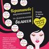 Кератиновое выпрямление и лечение волос Винница