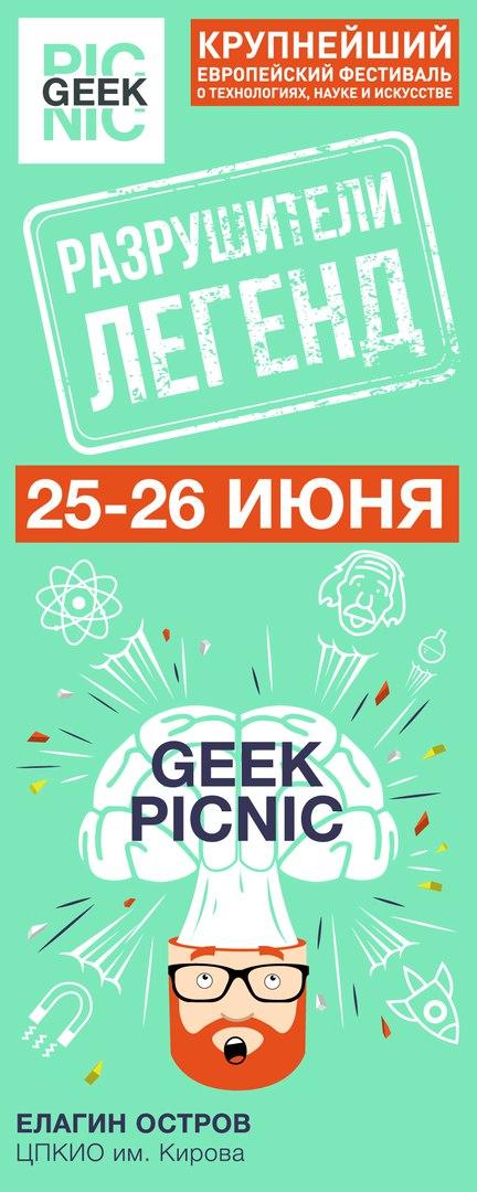 GEEK PICNIC 2016 в Санкт-Петербурге. 25–26 июня.