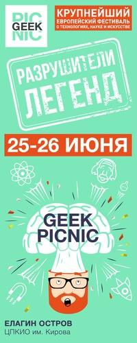 GEEK PICNIC 2016 в Санкт-Петербурге * 25-26 июня