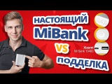 Купил Xiaomi Mi Bank в китайском магазине и попал на деньги! ✔ Как отличить подделку от оригинала