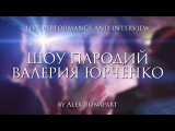 Шоу Пародий Валерия Юрченко Short Movie (by Alex Bonapart)