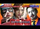 CAPTAIN AMERICA CIVIL WAR Weird Trailer by ALDO JONES Версия на русском языке