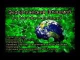 Экологический флешмоб - 2016
