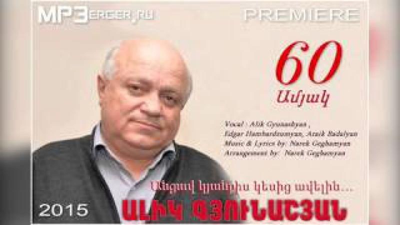 Alik Gyunashyan - ancav kyanqis kesic avelin 2015 /Premiera /Exclusive