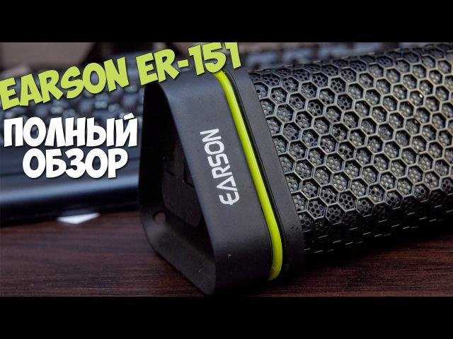 Водозащищенная bluetooth колонка EARSON ER-151. 26$. BANGGOOD. ОБЗОР Тест с водой