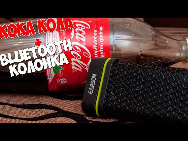 Coca Cola bluetooth колонка EARSON ER-151. Тест на прочность.