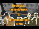 Берегись автомобиля ft Криминальное чтиво