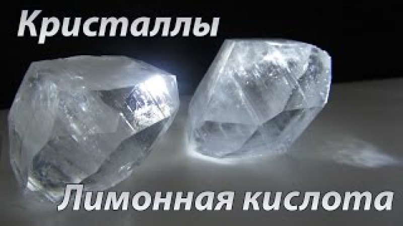 Кристаллы из лимонной кислоты