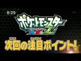 Anime Pokémon XY&Z Episodes 29 Preview P2