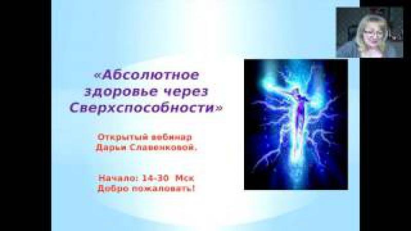 Дарья Славенкова «Абсолютное здоровье через сверхспособности, развитие интуиции и третьего глаза.»