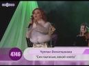 Чулпан Ахметзянова - Син чыгасын энкэй коега