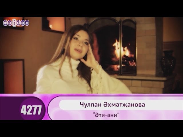 Чулпан Ахметзянова - Эти-эни