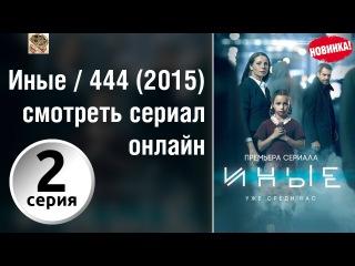 Иные - 2 серия - Иные (444) смотреть сериал (2015) - Триллер, Детектив, Драма