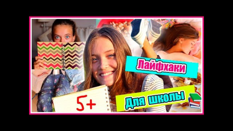 Школьные Лайфхаки И СоветыBack To School Life Hacks!