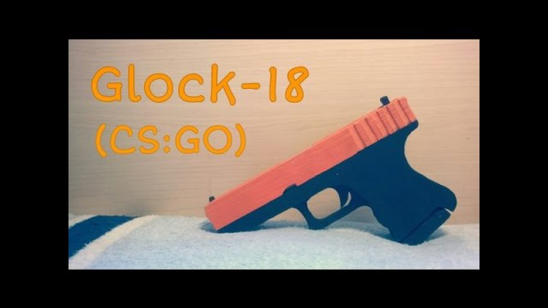 Как сделать Glock-18 из дерева (CS:GO)