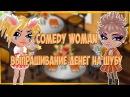Comedy Woman - Выпрашивание денег на шубу С озвучкой Аватария