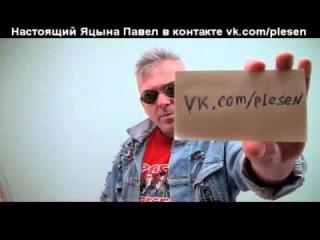 Настоящий Павел Яцына в Вконтакте.