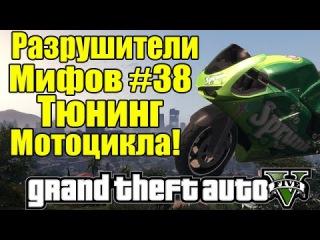 GTA 5 - разрушители мифов [Тюнинг мотоциклов] ЧАСТЬ #38