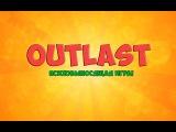 [Упоротый Outlast] - [Дурацкий русский!] - [#3]