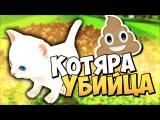 СИМУЛЯТОР КОТА-УБИЙЦЫ! - Kitten Rampage