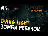 Dying Light: The Following Прохождение На Русском #5 - ЗОМБИ РЕБЁНОК