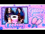 Cooking: Cotton Candy ^_^ MAKING HOMEMADE COTTON CANDY /Tanya Mia and my Bro :D + критика блогерам