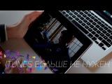 WALTR - музыка и фильмы на iPhone и iPad без iTunes