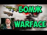 Warface ► Симулятор бомжа [#1]