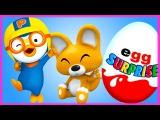 Surprise Eggs!!! Pororo - Пингвиненок Пороро новый мультик Киндер сюрприз и другие мультики!!!