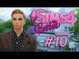 Let's Play The Sims 4 - Barbie - Первая встреча Барби и Кена #10