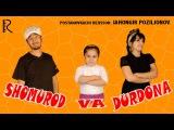 Shomurod va Durdona (ozbek film) | Шомурод ва Дурдона (узбекфильм)