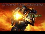 Warhammer 40.000: Space Marine - 21 волна пройдена!