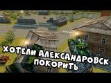 Хотели Александровск Покорить | Танки Онлайн Паркур