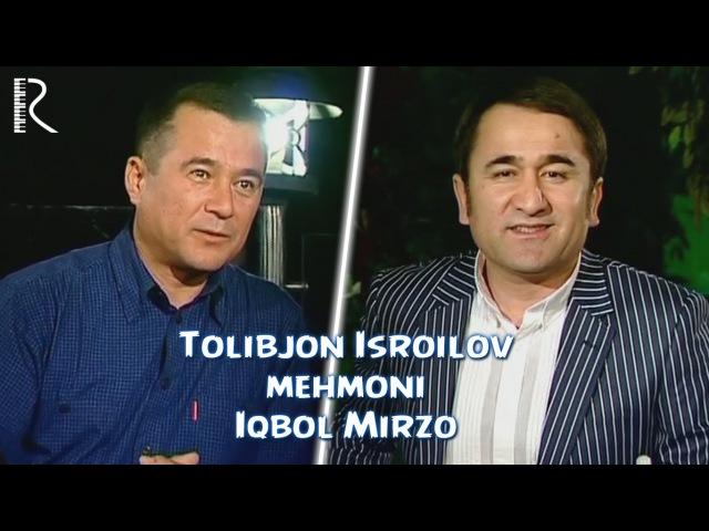 Tolibjon Isroilov mehmoni - Iqbol Mirzo   Толибжон Исроилов мехмони - Икбол Мирзо