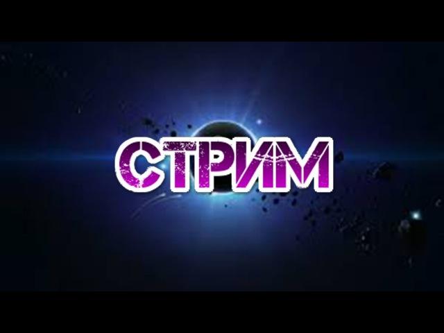 STREAM по CRMP!!