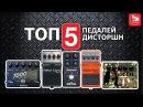 ТОП-5 Очень злых гитарных перегрузов (TOP-5 Distortion pedal), Лучшие товары, выпуск 16