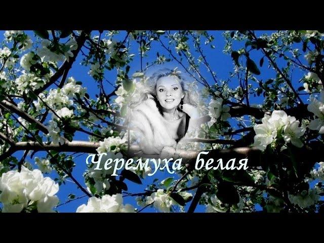 Марина Журавлева. Белая черемуха.HD
