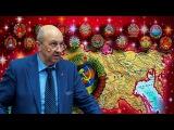 Урок истории. Андрей Фурсов о Мировой политике против России.