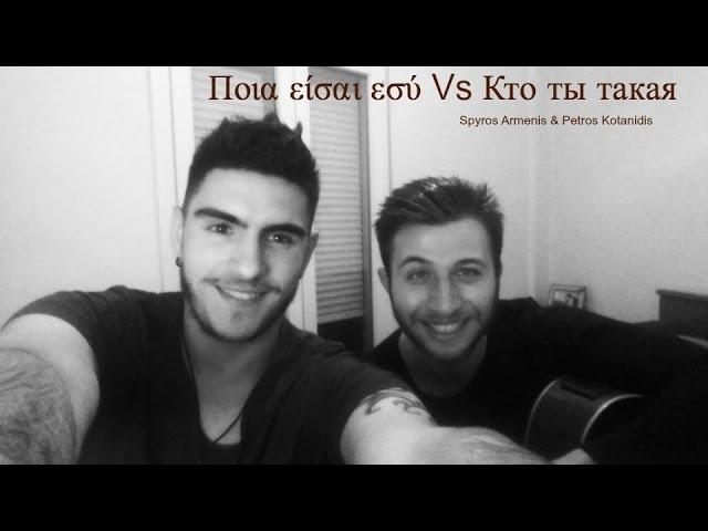 Ποια είσαι εσύ Vs Кто ты такая Cover By Spyros Armenis Petros Kotanidis