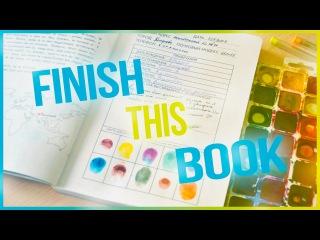 Finish This Book || Закончи эту книгу || Кери Смит