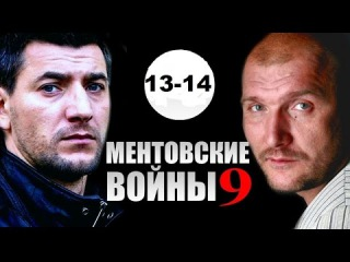 Ментовские войны 13 и 14 серия 9 сезон 2015 Криминальный фильм сериал Mentovskie voyni 9